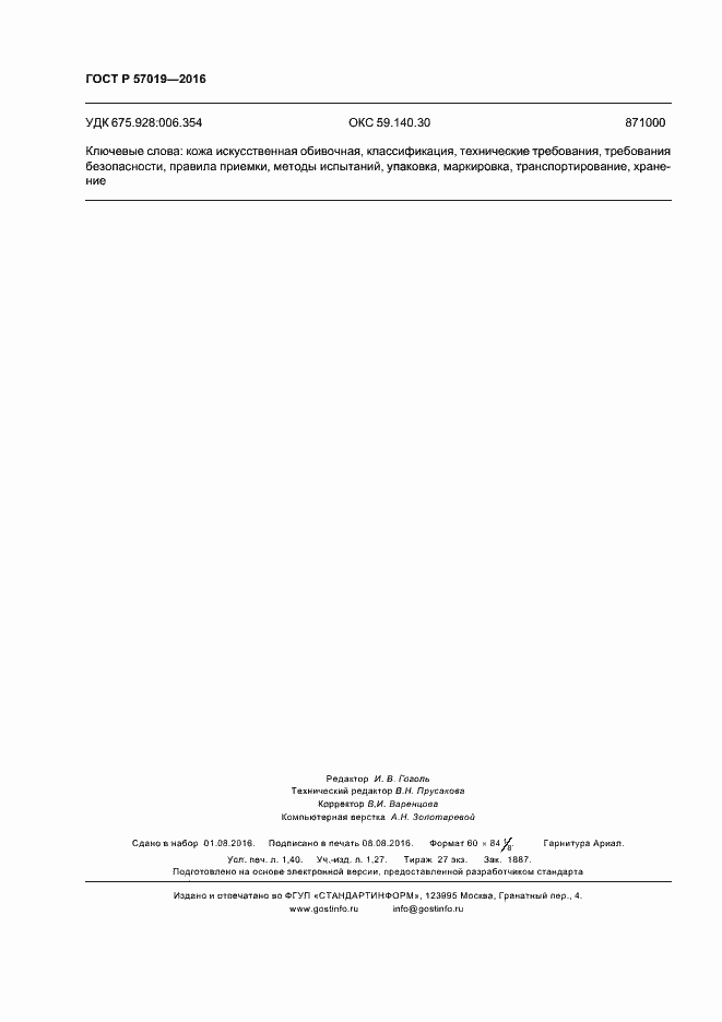 ГОСТ Р 57019-2016. Страница 11