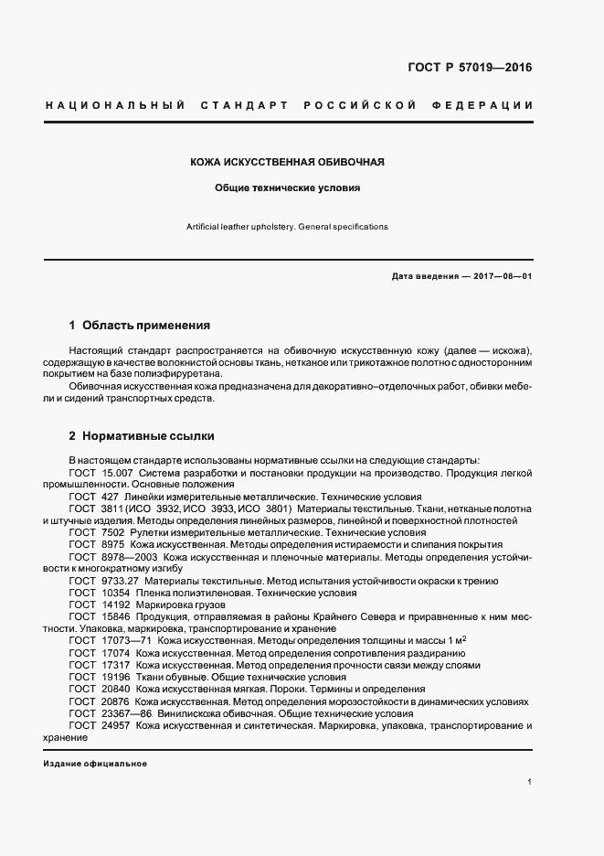 ГОСТ Р 57019-2016. Страница 4