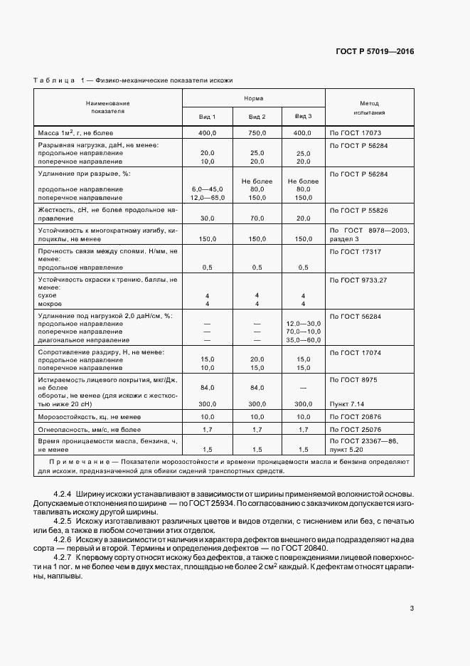 ГОСТ Р 57019-2016. Страница 6
