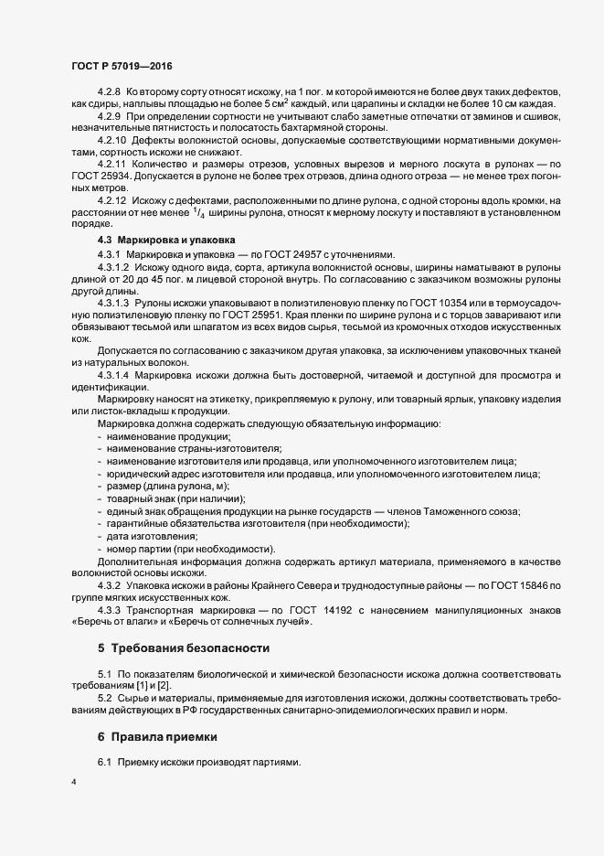 ГОСТ Р 57019-2016. Страница 7