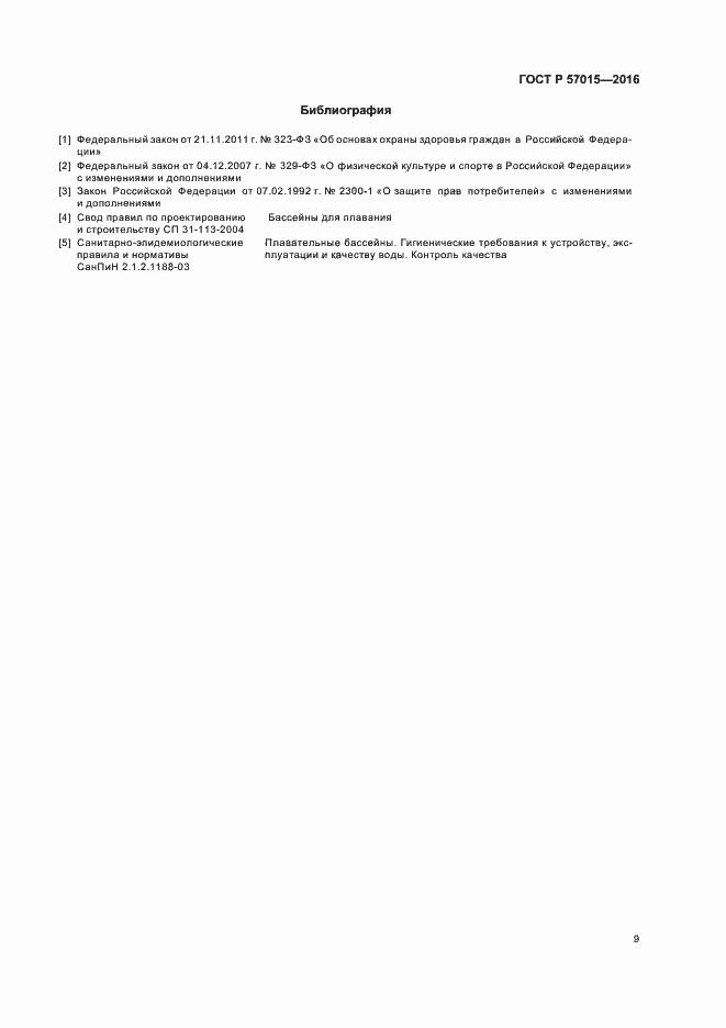 ГОСТ Р 57015-2016. Страница 11