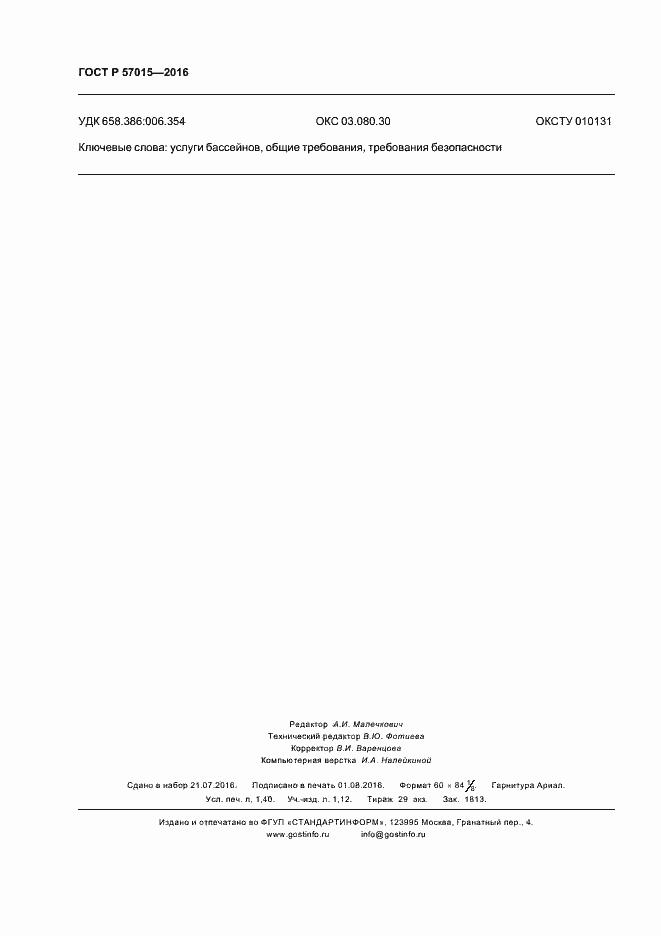 ГОСТ Р 57015-2016. Страница 12