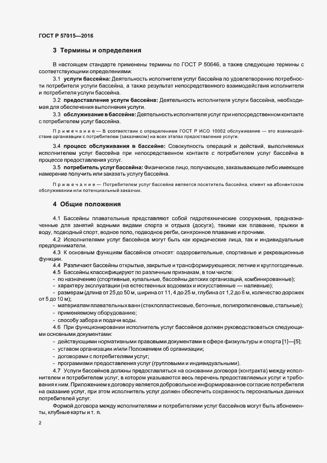 ГОСТ Р 57015-2016. Страница 4