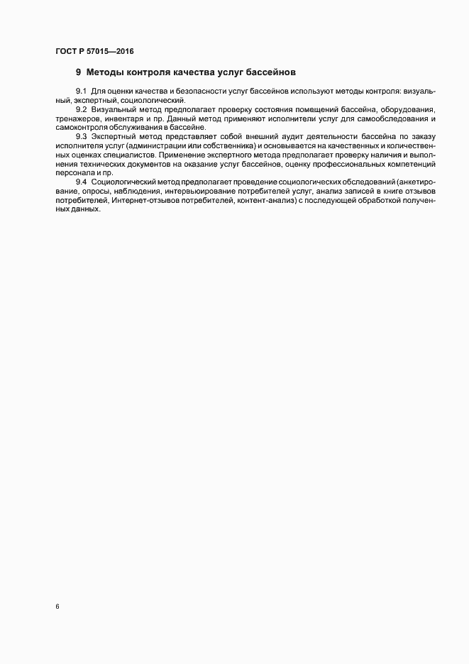 ГОСТ Р 57015-2016. Страница 8