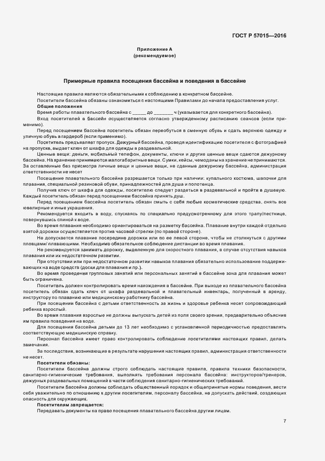 ГОСТ Р 57015-2016. Страница 9