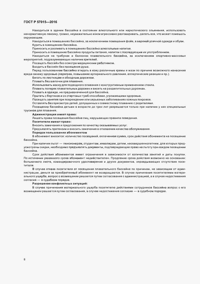 ГОСТ Р 57015-2016. Страница 10