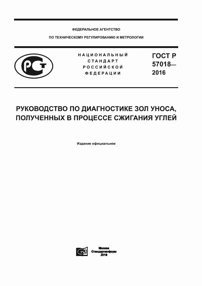 ГОСТ Р 57018-2016. Страница 1