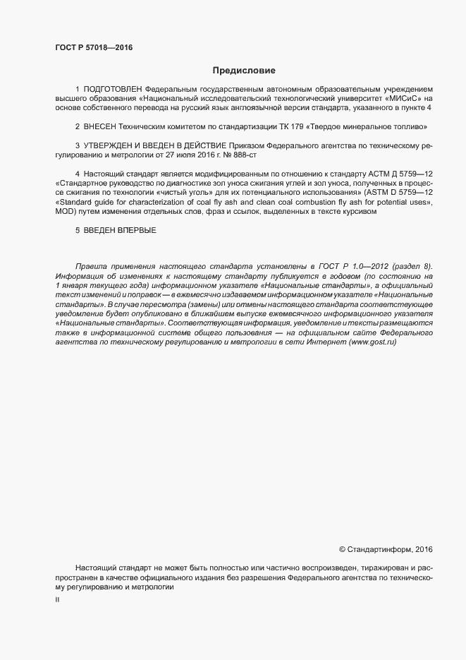 ГОСТ Р 57018-2016. Страница 2