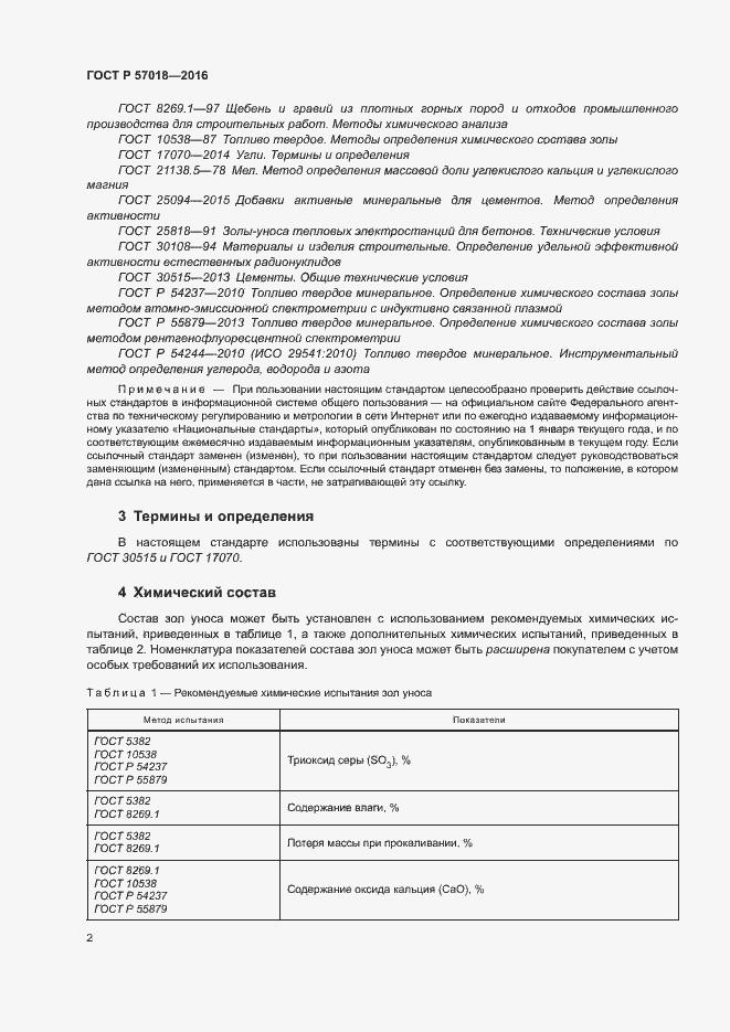 ГОСТ Р 57018-2016. Страница 4