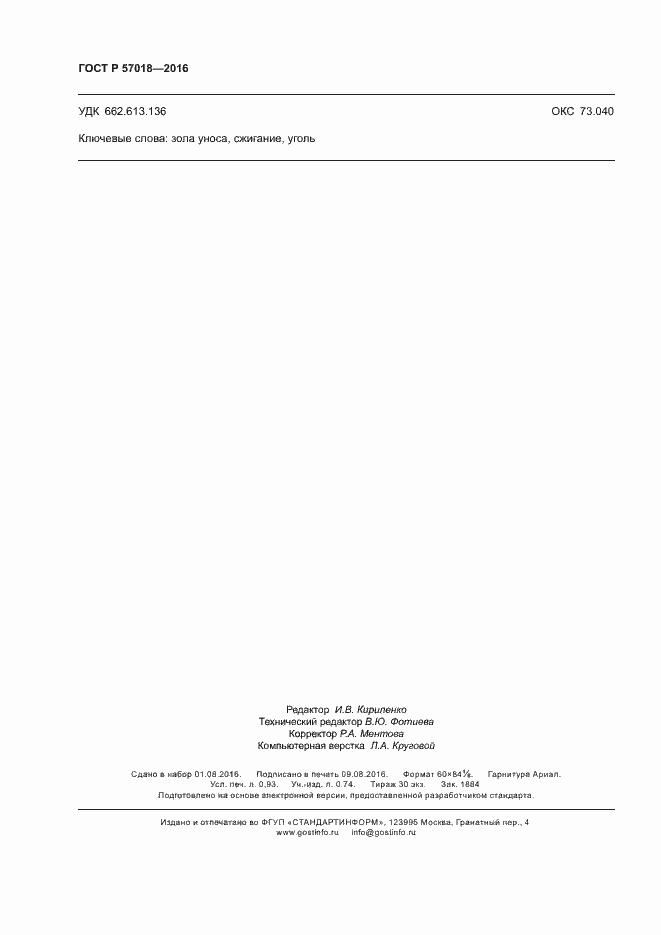 ГОСТ Р 57018-2016. Страница 8