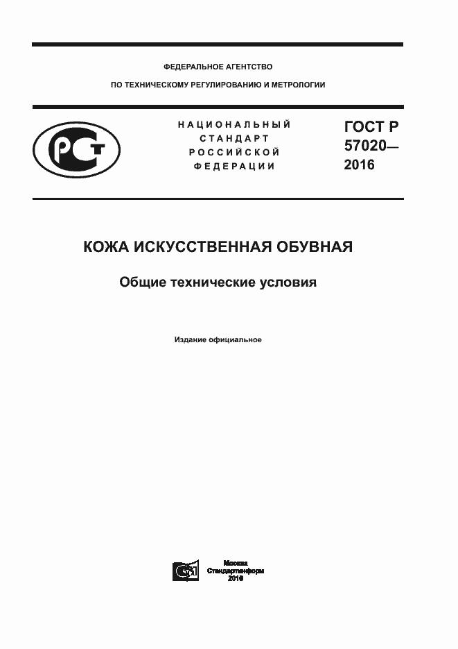 ГОСТ Р 57020-2016. Страница 1