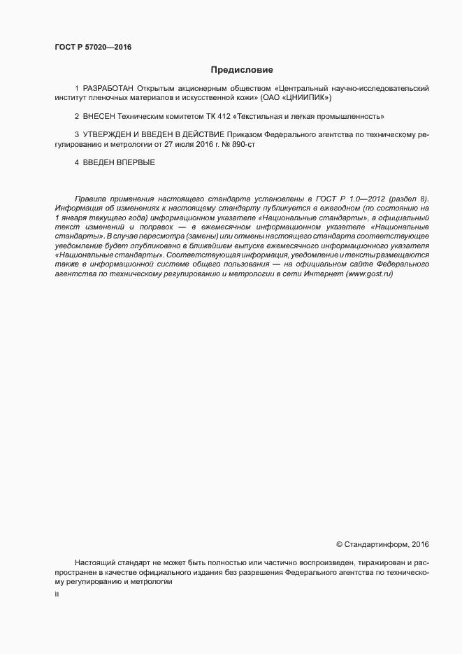ГОСТ Р 57020-2016. Страница 2