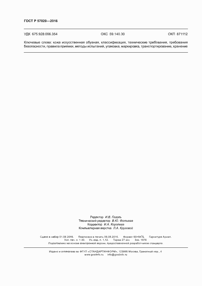 ГОСТ Р 57020-2016. Страница 11
