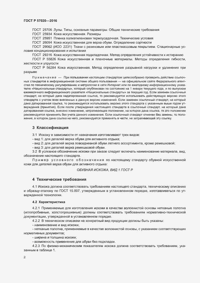 ГОСТ Р 57020-2016. Страница 5
