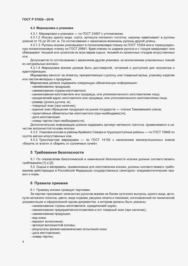 ГОСТ Р 57020-2016. Страница 7