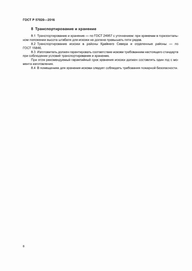 ГОСТ Р 57020-2016. Страница 9
