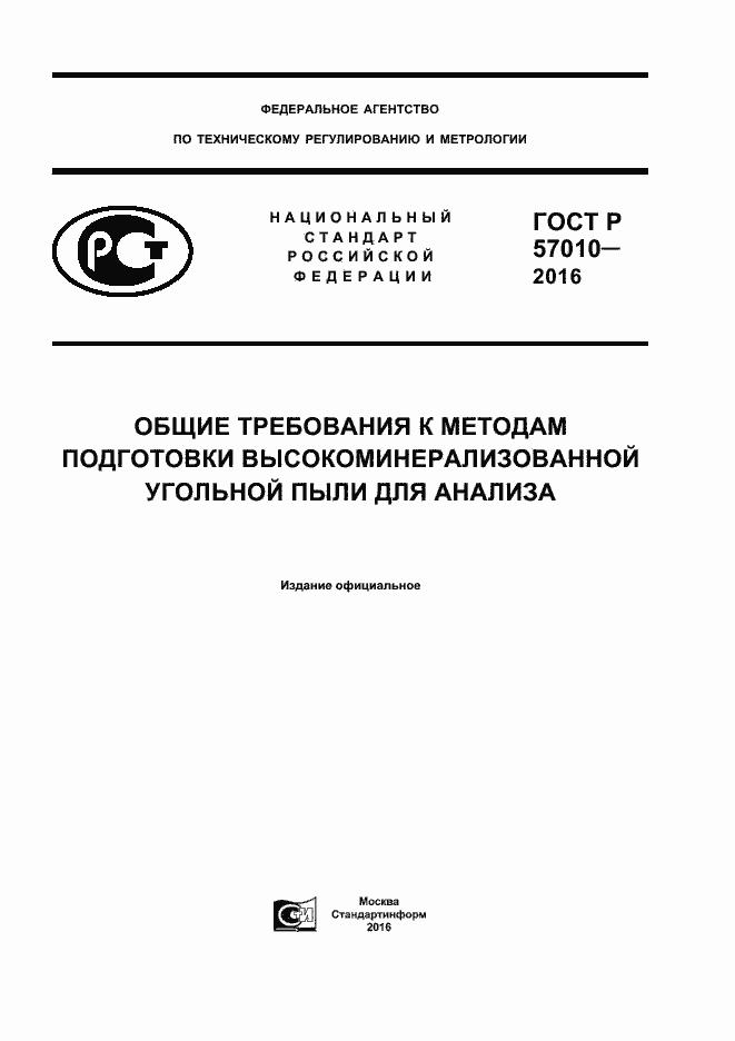 ГОСТ Р 57010-2016. Страница 1