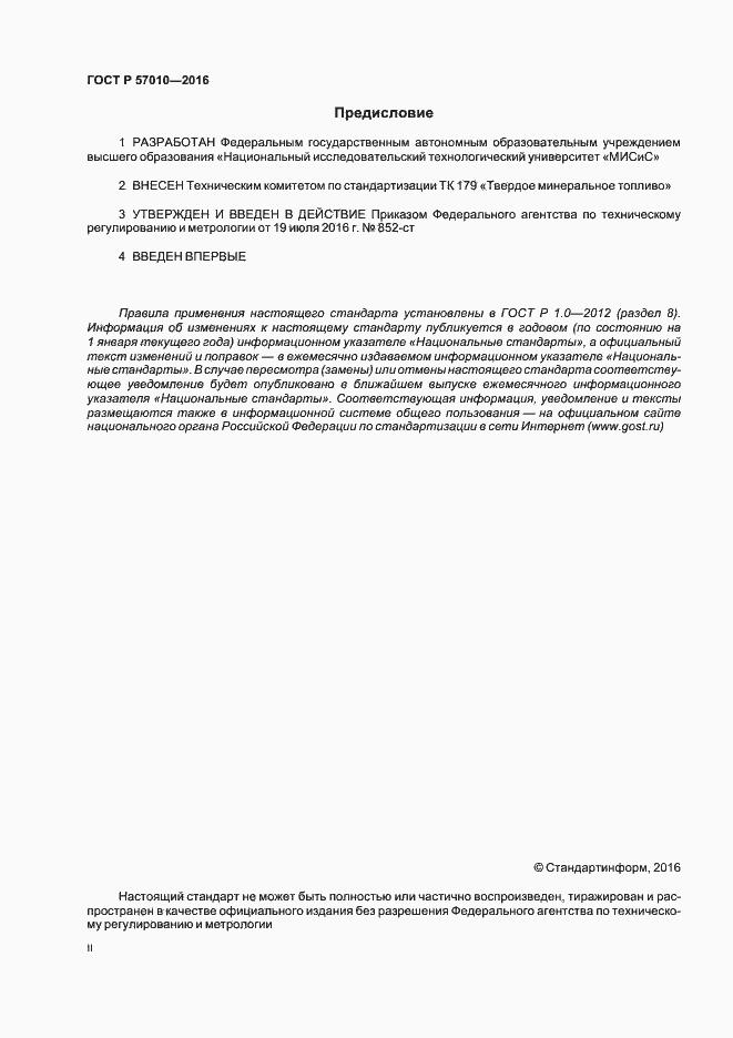 ГОСТ Р 57010-2016. Страница 2