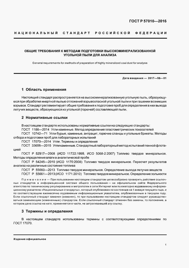 ГОСТ Р 57010-2016. Страница 3