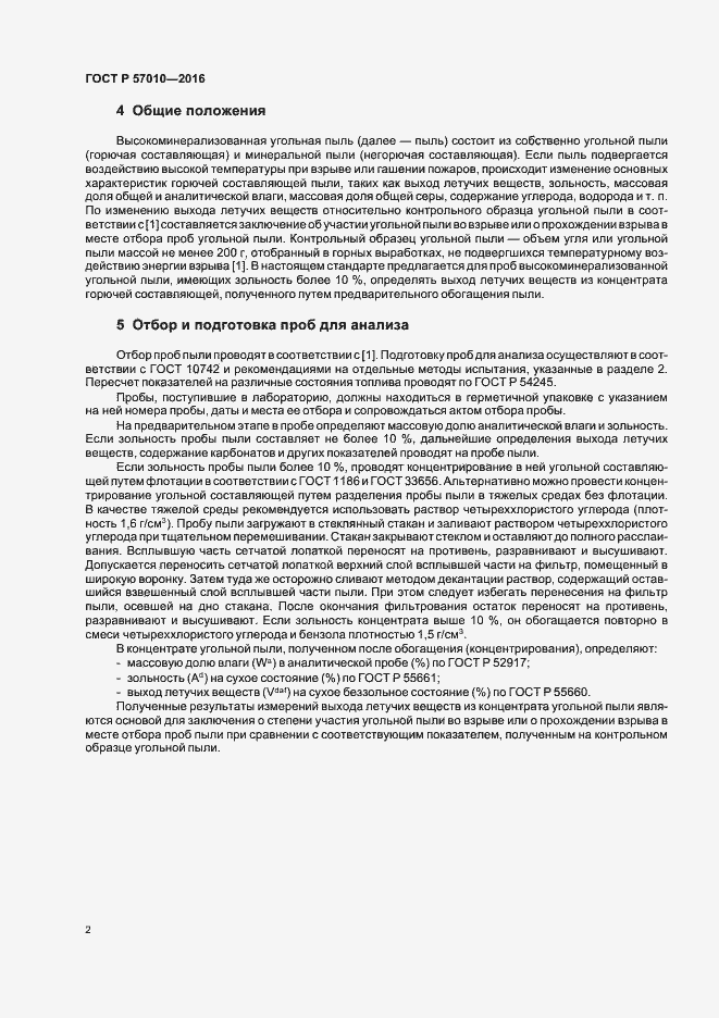 ГОСТ Р 57010-2016. Страница 4