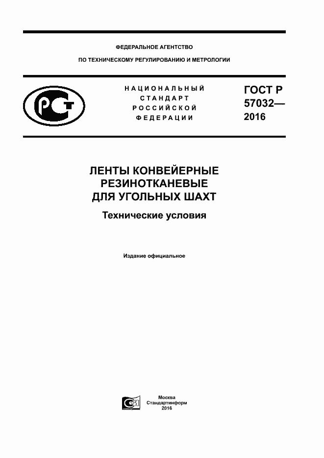 ГОСТ Р 57032-2016. Страница 1