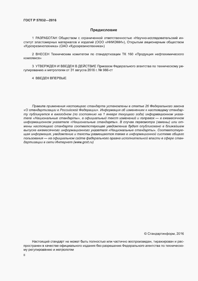 ГОСТ Р 57032-2016. Страница 2