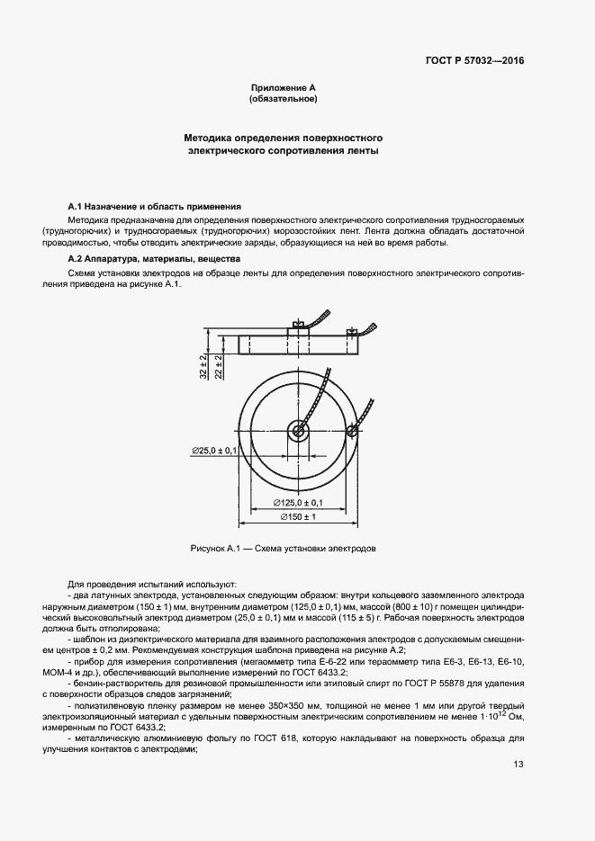 ГОСТ Р 57032-2016. Страница 16