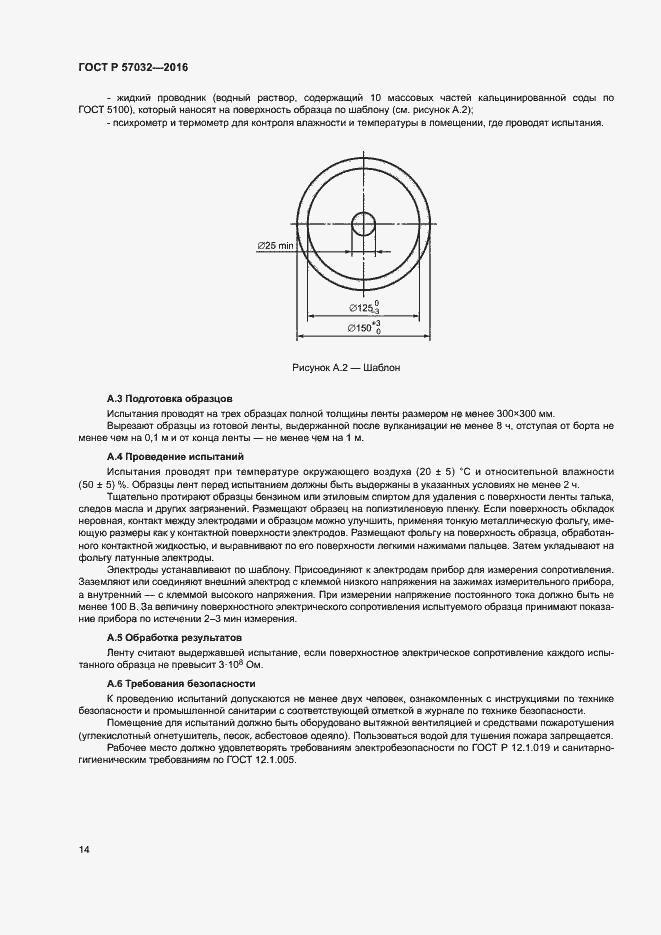 ГОСТ Р 57032-2016. Страница 17