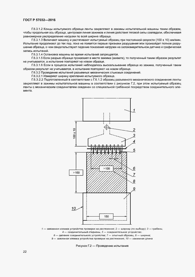 ГОСТ Р 57032-2016. Страница 25