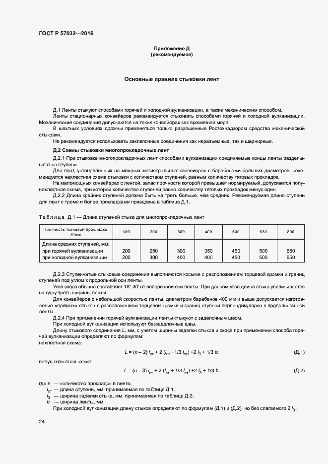 ГОСТ Р 57032-2016. Страница 27