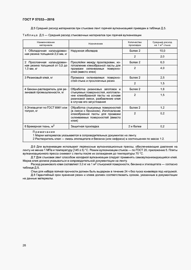 ГОСТ Р 57032-2016. Страница 29