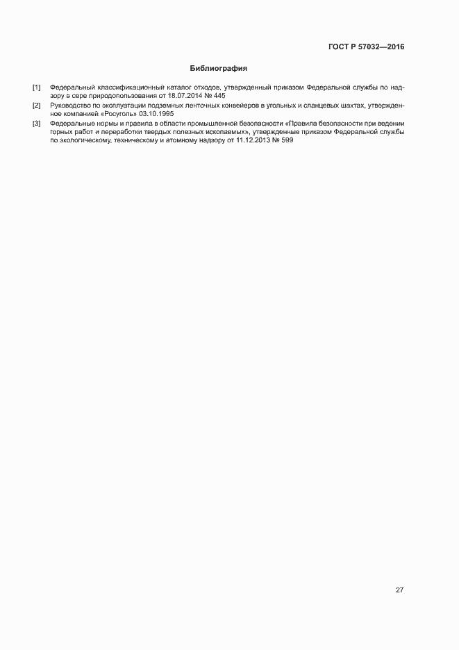 ГОСТ Р 57032-2016. Страница 30