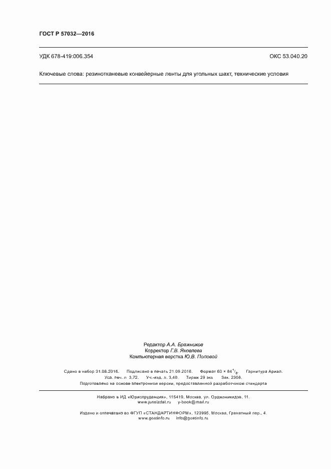 ГОСТ Р 57032-2016. Страница 31