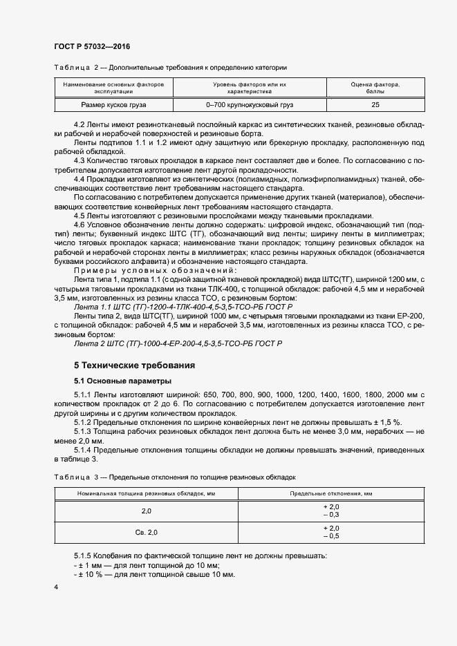 ГОСТ Р 57032-2016. Страница 7