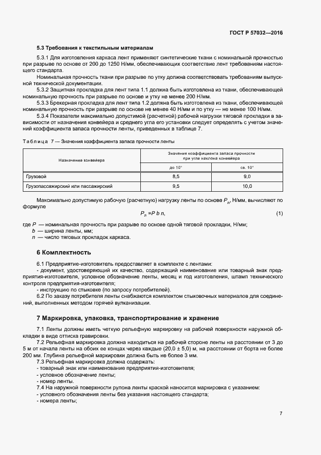 ГОСТ Р 57032-2016. Страница 10