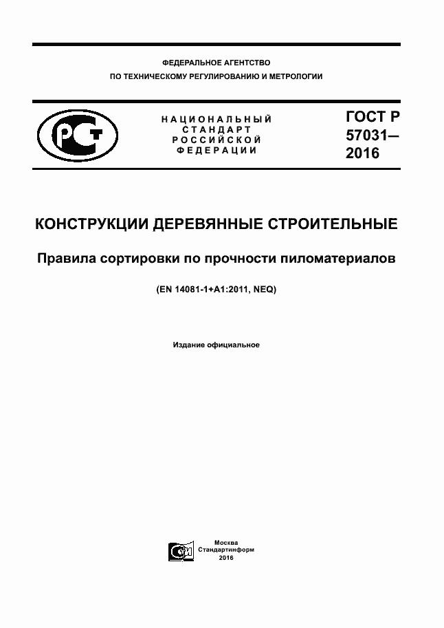 ГОСТ Р 57031-2016. Страница 1