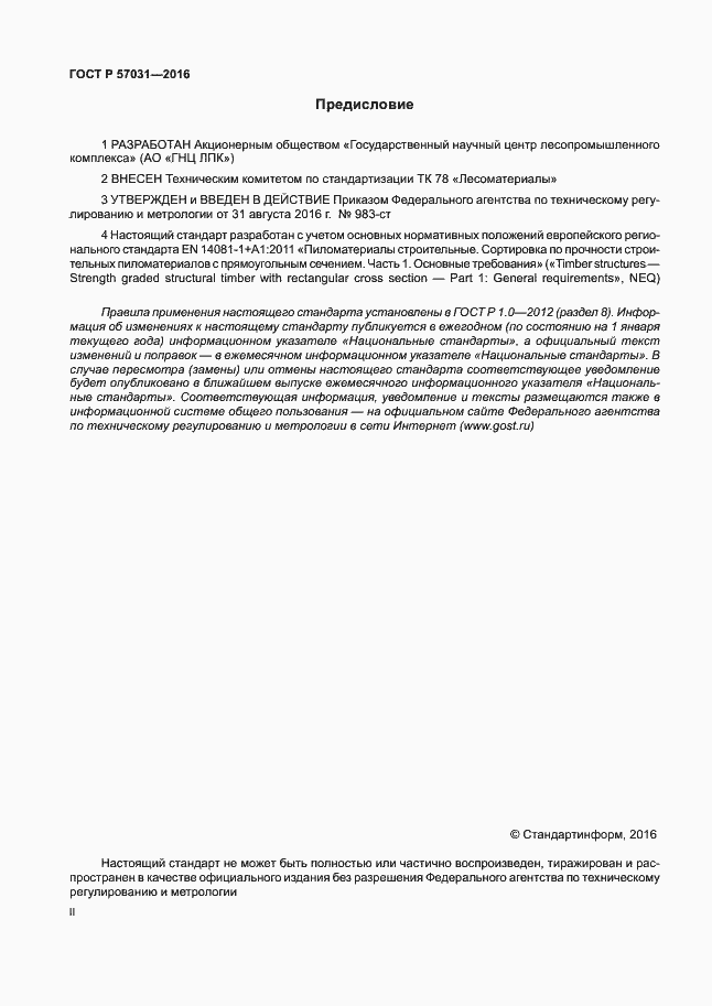 ГОСТ Р 57031-2016. Страница 2