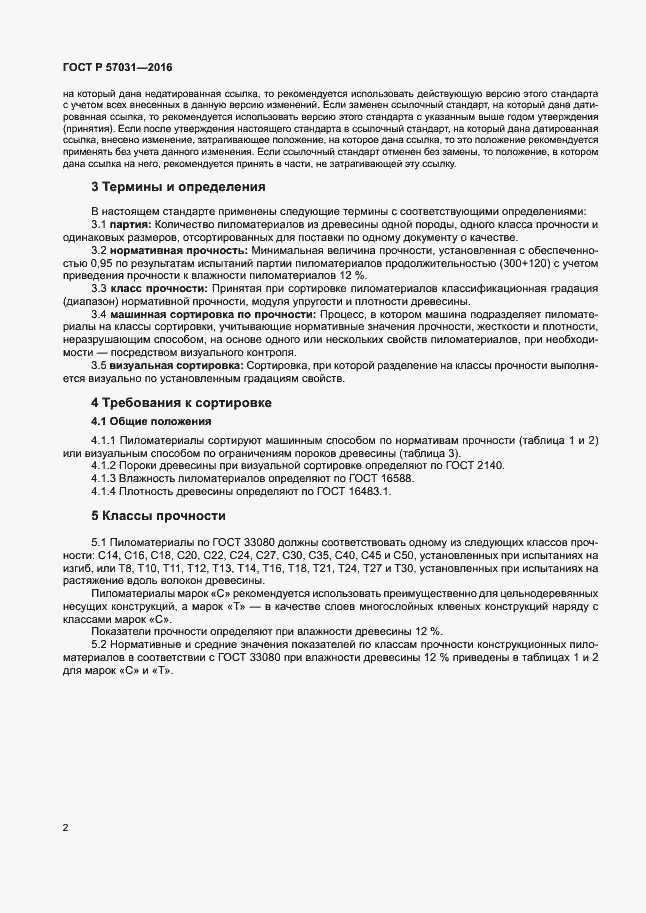 ГОСТ Р 57031-2016. Страница 4