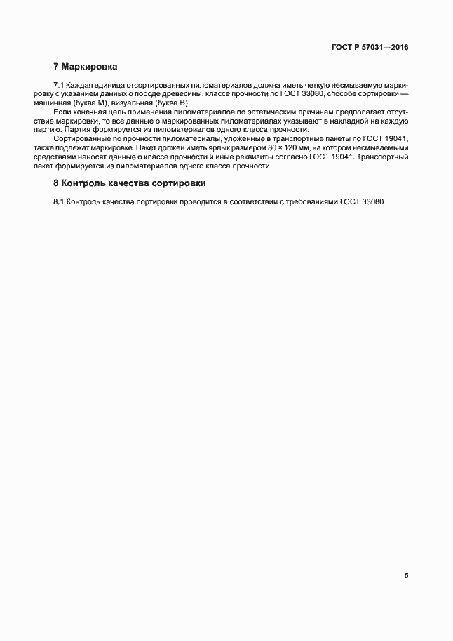 ГОСТ Р 57031-2016. Страница 7
