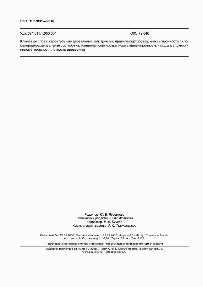 ГОСТ Р 57031-2016. Страница 8