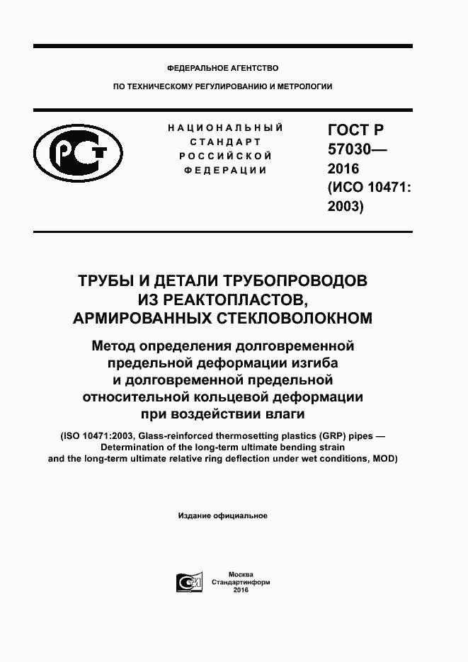 ГОСТ Р 57030-2016. Страница 1
