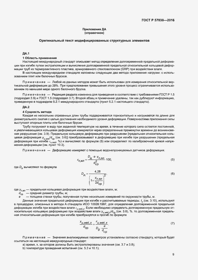 ГОСТ Р 57030-2016. Страница 13