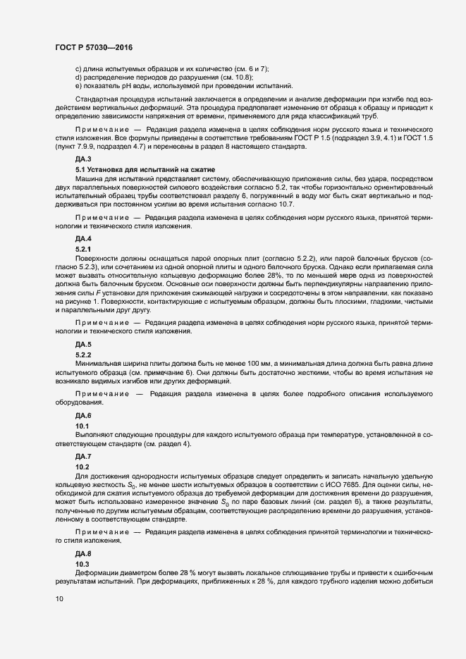 ГОСТ Р 57030-2016. Страница 14