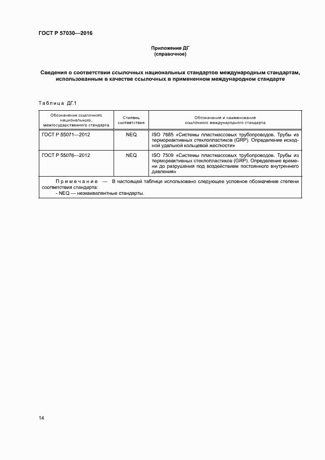 ГОСТ Р 57030-2016. Страница 18