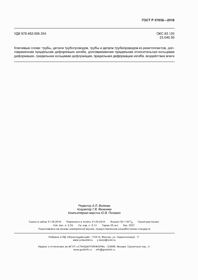 ГОСТ Р 57030-2016. Страница 19