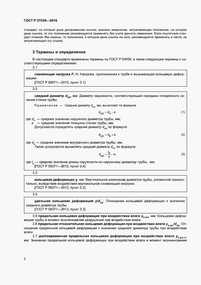 ГОСТ Р 57030-2016. Страница 6