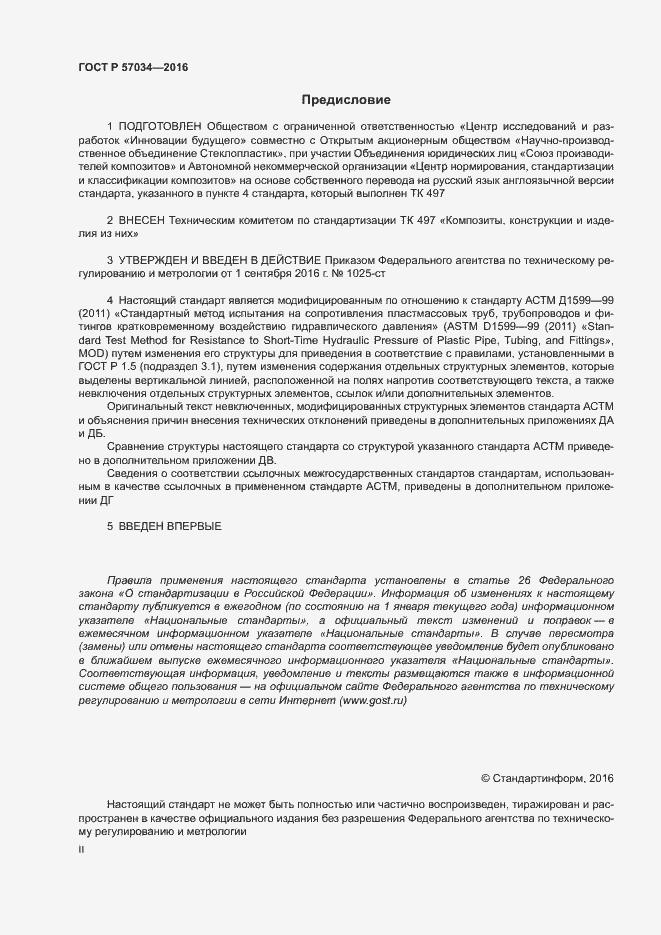 ГОСТ Р 57034-2016. Страница 2