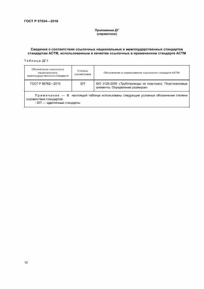 ГОСТ Р 57034-2016. Страница 13