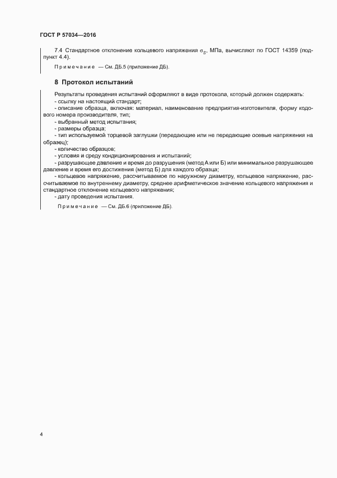 ГОСТ Р 57034-2016. Страница 7