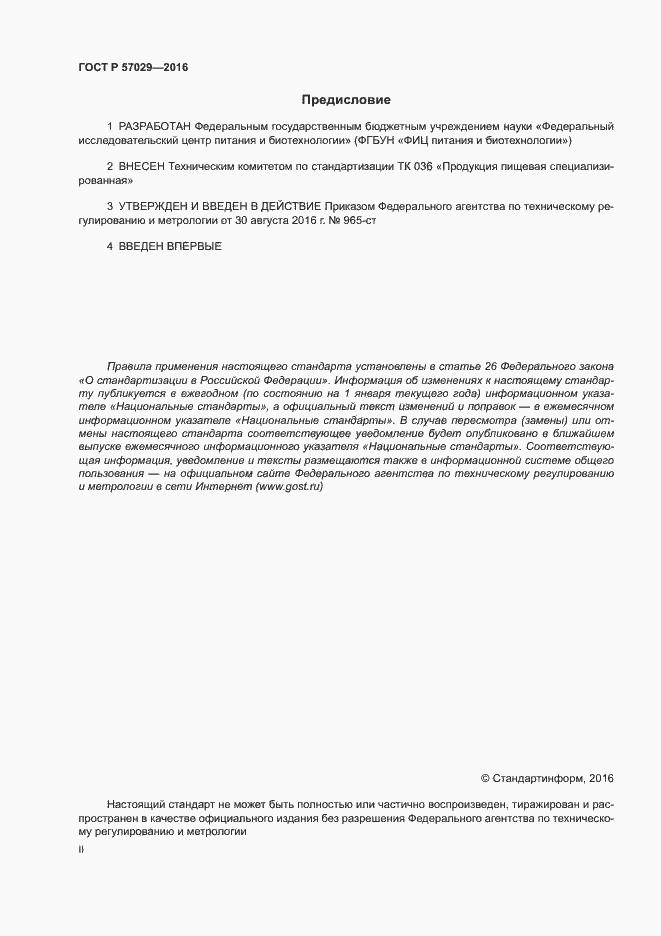 ГОСТ Р 57029-2016. Страница 2